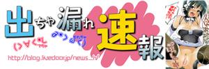 【同人誌】!女の子に尿道責め!男には強制射精禁止責め!超マニアックな「咲-saki-」っぽいエロ漫画。 | でちゃもれ速報
