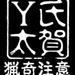 【閲覧注意】猟奇漫画家、氏賀Y太先生フィギュアの魔改造を始めるwwwwwwwwwwwwwww【朗報】