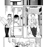 【閲覧注意】天才異端エロ漫画家「掘骨砕三」先生の名作『閉暗所愛好会』がヤバすぎるwwwww【でちゃもれ】