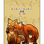 【閲覧注意】このキツネの親子漫画がイイハナシダナーwwwww