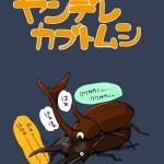 【閲覧注意】このカブトムシのエロ漫画が斜め上過ぎてヤバいwwwww
