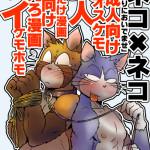 今日2月22日は猫の日らしいのでネコちゃんの失恋慰めラブラブにゃんにゃん漫画貼ってくwwwwwwwwww