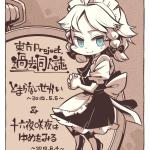 【東方】咲夜さんが時間を止められなくなった4コマ漫画、イイハナシダナー・・・