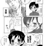【ショタ】ぼくが大好きな先生に告白したら凄い格好でデートさせられた・・・(///)