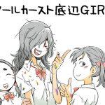 """どこの学校にもこんな子居るよねwww的""""スクールカースト底辺GIRLS""""がモブ子エロいとネットで人気wwwww"""